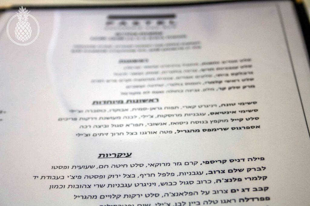 מסעדת פאסטל מוזיאון תל אביב - תפריט
