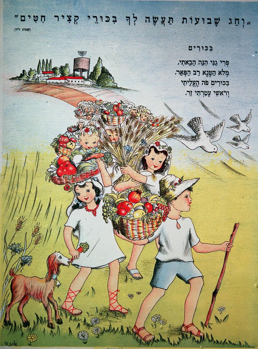 shavuot שבועות || A poster from the late 1940's depicting the Shavuot (Feast of Pentecost) Holiday. עלון מסוף שנות ה-40 לכבוד חג השבועות