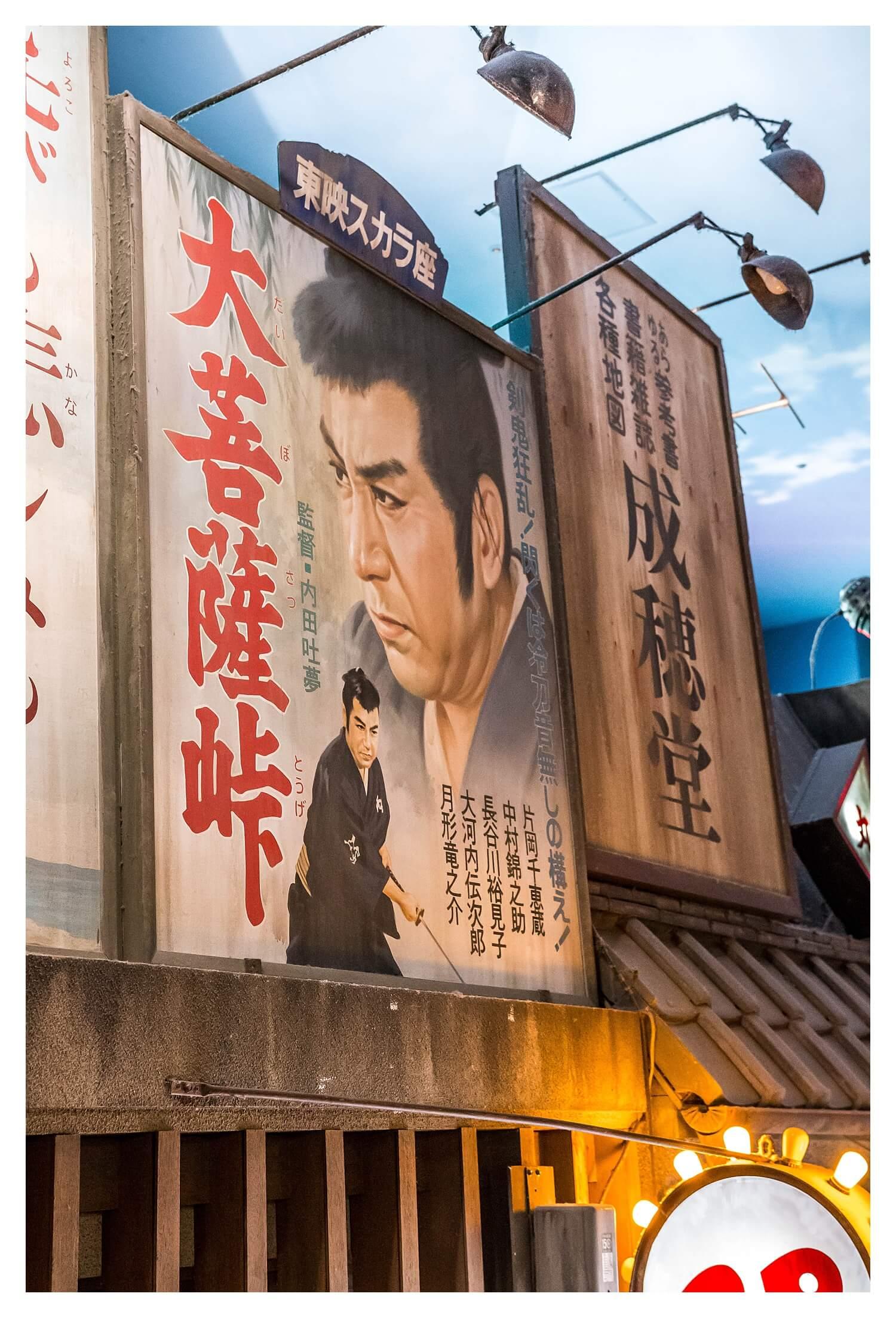 Things To Do In Tokyo, Japan - Ramen museum