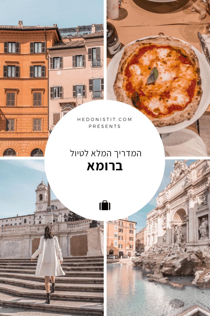 המדריך המלא לטיול ברומא - אטרקציות, אוכל, שופינג והתניידות